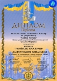 Диплом Международного Академического Рейтинга «Золотая Фортуна»