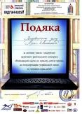 Благодарность от издательства «Грани-Т»