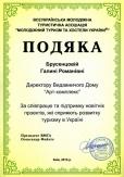 ВМТА «Молодежный туризм и хостелы Украины»