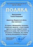 Международный благотворительный фонд «Каритас Украина»