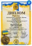 Медаль Международного Академического Рейтинга «Золотая Фортуна»