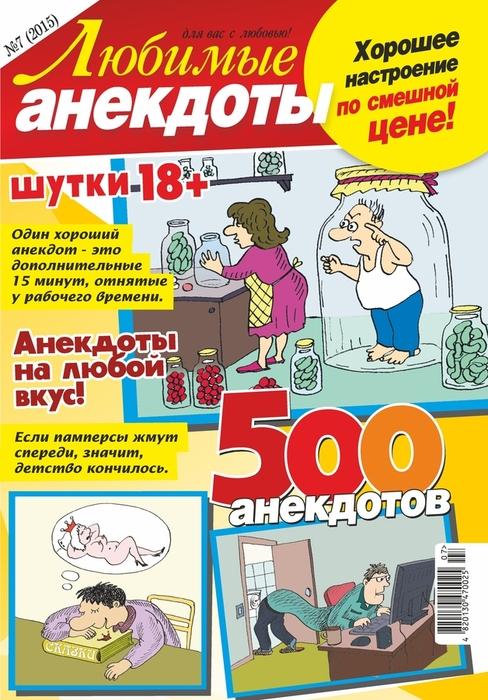Lubimue_Anekdoty_#07
