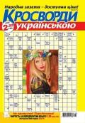 Kross_Ukr_2