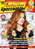Lubimue_Krossvordy_#12